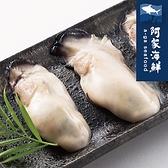 【阿家海鮮】日本巨無霸廣島牡蠣/L (1kg±10%包)