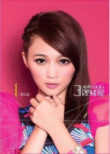 張文綺 三碗豬腳 CD(購潮8)