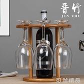 實木歐式創意倒掛紅酒杯架子擺件家用高腳水杯架葡萄酒懸掛酒瓶架 可然精品