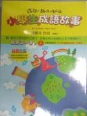 【書寶二手書T2/兒童文學_LOC】成語.趣味.知識-小學生成語故事_潘麗珠