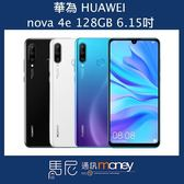 (贈32G記憶卡+自拍桿)華為 HUAWEI nova 4e/128GB/雙卡雙待/6.15吋螢幕【馬尼通訊】