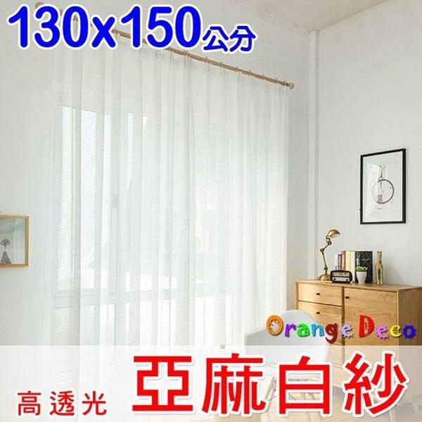 【橘果設計】成品遮光窗簾 寬130x高150公分 白紗 捲簾百葉窗隔間簾羅馬桿三明治布料遮陽