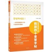 越寫越讀越上手!韓語四十音習字帖