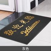 消毒地墊歡迎光臨門墊電梯地毯防滑進門大門口加厚出入平安腳墊子 【618特惠】