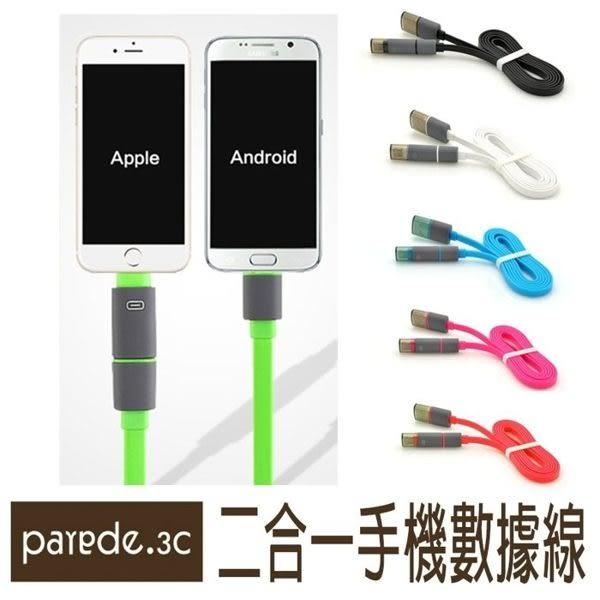 二合一傳輸充電線 Apple&Micro 接頭 iPhone6S M10 S7 edge 超優惠價不挑色