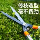 園藝剪家用草坪修剪花草剪修剪樹枝綠籬剪工具粗枝園林大剪刀強力 3C優購