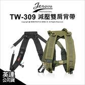 Jenova 吉尼佛 TW-309 減壓雙肩背帶 後背帶 黑色 適各式背包/相機包★可刷卡★薪創