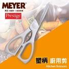 MEYER 美國美亞PRESTIGE經典系列廚用剪刀 54043