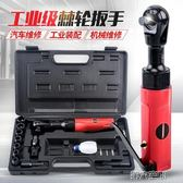自動扳手 氣動棘輪扳手1/2 1/4 3/8強力工業級直角小風炮氣動工具 第六空間 igo