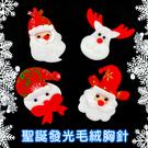 發光(毛絨胸針) LED 發光胸章 不織布胸針 胸章別針 麋鹿 熊 聖誕老人 聖誕造型胸針【塔克】