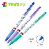 【奇奇文具】東文TOWO BP-1B 0.7mm 蝴蝶結黑珍珠中油筆