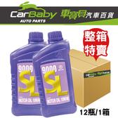 中油/國光牌 SL9000 10W40 機油 (12罐/整箱)