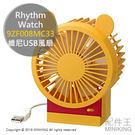 【配件王】日本代購 Rhythm Watch 9ZF008MC33 迪士尼 小熊維尼 風扇 USB風扇 靜音 節能
