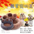 攝彩@熊掌寵物窩 小型/中型犬 可愛貓窩...