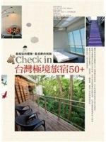 二手書博民逛書店《Check in臺灣極境旅宿50+:最超值的體驗,最感動的假期
