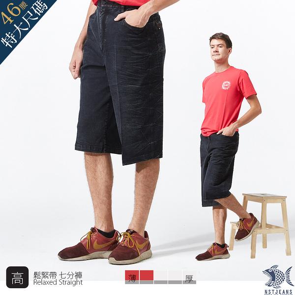 【NST Jeans】拓。波紋綁染 七分綠調牛仔褲(中高腰寬版 鬆緊帶) 002(9476) 特大尺碼 台製 男