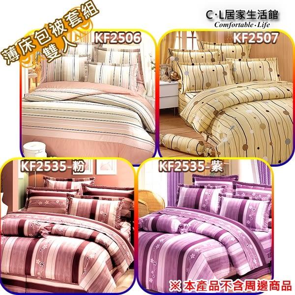 【 C . L 居家生活館 】雙人薄床包被套組(KF2506/KF2507/KF2535(粉/紫))