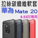 【碳纖維】HUAWEI 華為 Mate 20 6.53吋 HMA-L29 防震防摔 拉絲碳纖維軟套/保護套/背蓋/全包覆/TPU-ZY