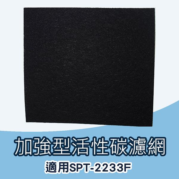 強效活性碳濾網3入 適用空氣清淨機 SA-2233F