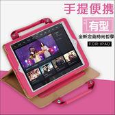 智能 喚醒休眠 保護套 iPad 9.7吋 2 3 4 air air2 Mini 2 3 4 pro 手提包 三檔支架 防摔 平板皮套 懶人架