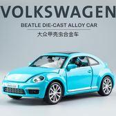 大眾新甲殼蟲合金車模玩具聲光開門1:32金屬玩具車兒童回力小汽車 免運直出交換禮物