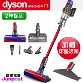 Dyson 戴森 V11 SV14 absolute 無線手持吸塵器 LCD智能顯示 2年保固/智慧偵測地板 送床墊吸頭 建軍電器
