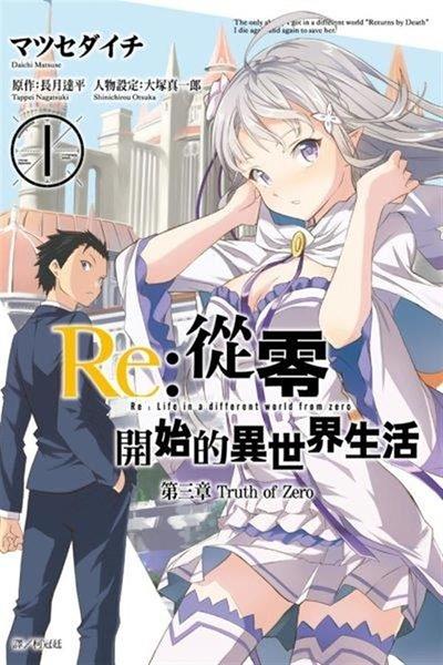 Re:從零開始的異世界生活 第三章 Truth of Zero(1)