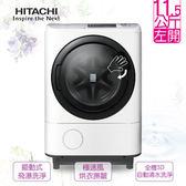 HITACHI 日立 滾筒洗衣機BDNV115AJ-W 11.5kg