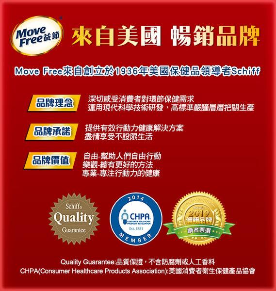 益節Move Free Ultra 加強型迷你錠 非變性第二型膠原蛋白UC-II (30錠/瓶) x3