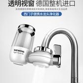 (快出)淨水器德國凈水器家用水龍頭過濾器廚房自來水凈化器直飲濾水器凈水機