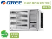 ↙0利率/免運費↙GREE格力 6-7坪 R410A 豪華型 定頻冷專右吹窗型冷氣 GWF-36D【南霸天電器百貨】