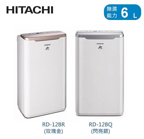 【佳麗寶】-留言加碼折扣(HITACHI日立) 6L除濕機【RD-12BQ】【RD-12BR】