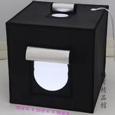 小型攝影棚60cm柔光箱迷你拍照燈箱補光攝影燈箱簡易手機拍照道具CY 酷男精品館