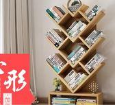 書架書櫃收納櫃樹形書架置物架簡約現代創意兒童書架儲物架客廳臥室簡易書架落地全館免運!~`