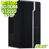 【現貨】ACER 文書商用機 VS2660G i5-9500/8G/256SSD/WIN10P/Veriton S