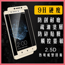 ROWA 鋼化玻璃保護膜 保護貼  iPhone 7 專用 iPhone7 IP7 I7 (  不滿版 )