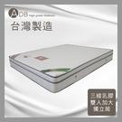 【多瓦娜】ADB-裡克三線乳膠獨立筒床墊/雙人加大6尺-150-30-C