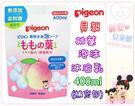 麗嬰兒童玩具館~貝親 pigeon-桃葉泡沫沐浴乳(補充包)400ml
