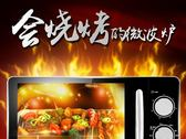 微波爐 微波爐烤箱一體家用含燒烤式全自動迷你小型光波爐·夏茉生活IGO