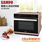 【SAMPO 聲寶】聲寶蒸氣烘烤爐 KZ-SD35W《刷卡分期+免運》