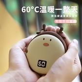 台灣現貨 2021usb暖手寶行動電源 數顯溫控暖寶寶充電暖手熱水袋自發熱電暖寶