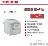 【佳麗寶】 超值厚釜-(TOSHIBA)微電腦電子鍋 -10人份【RC-18NMFGN】