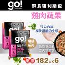【毛麻吉寵物舖】go! 鮮食利樂貓餐包 嫩絲系列 雞肉蔬果182g 6件組 貓餐包/鮮食