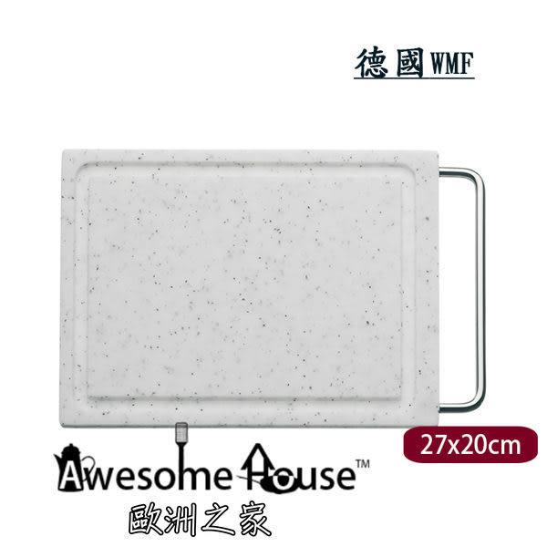 德國 WMF 塑料 菜板 方手把 砧板 27*20cm (白) #18.7991.7470