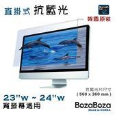 ㊣韓貨 BozaBoza 直掛式 抗藍光片 ( 24型 , 適用 23吋~24吋 寬螢幕 )