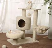 貓爬架貓抓板貓樹貓用品寵物玩具貓爬架貓窩 露露日記
