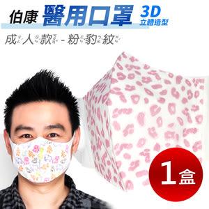 【買達人】伯康3D超彈力一體成型立體口罩-成人款粉豹紋(1盒共50片)