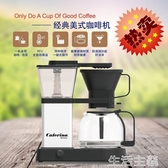 咖啡機 CAFERINA單品手沖咖啡機家用煮萃茶機精品美式咖啡機滴濾式咖啡壺 mks新年禮物