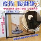 居家寵物隔離網 大款 180cmx75cm 無毒材質寵物圍欄 貓狗護網【ZD0307】《約翰家庭百貨