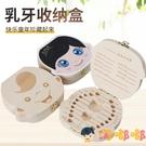 兒童乳牙盒牙齒收納保存盒換牙紀念盒男女寶寶【淘嘟嘟】